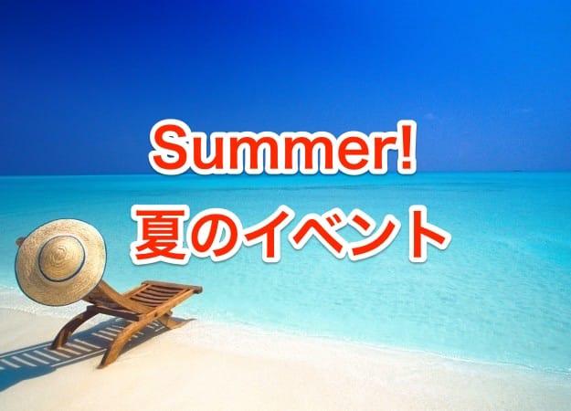 お子様向け:この夏のイベント Summer Events