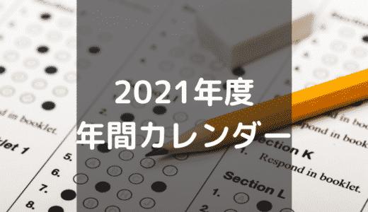 2021年度スクールカレンダー✨