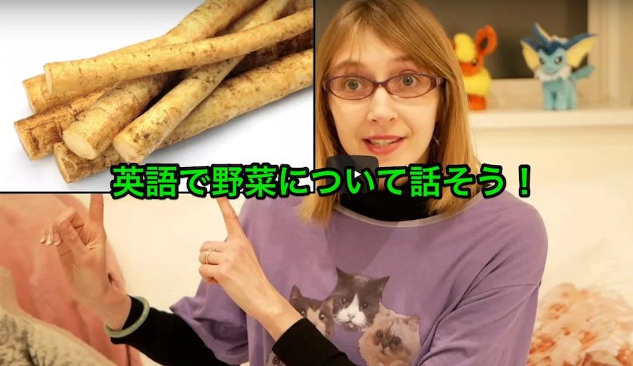 【子供向け中級英会話】英語で野菜について話そう!