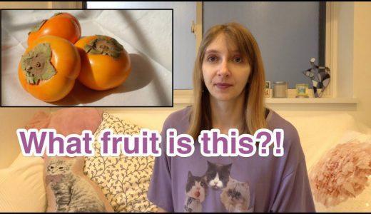 【語彙】Fall Foods | 秋の味覚は英語で?