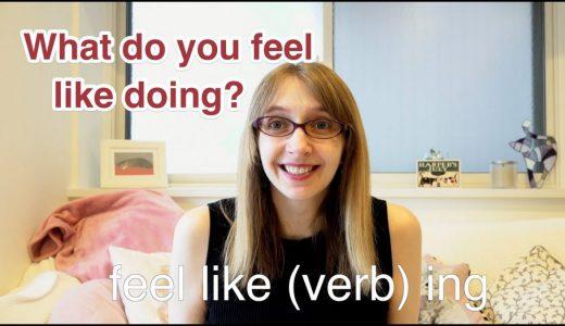 【会話表現/文法】feel like ~ing|「~したい」を英語で言おう!