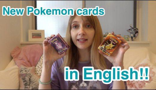 【お子様向け英語】English Pokemon Cards!|ポケモンカードで遊ぼう!