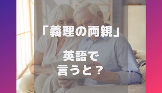 【アメリカ人が解説】義理の両親は英語で?