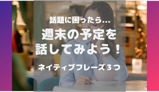 【アメリカ人が解説】英会話の定番、英語で週末の予定を話そう【解説動画で発音チェック!】