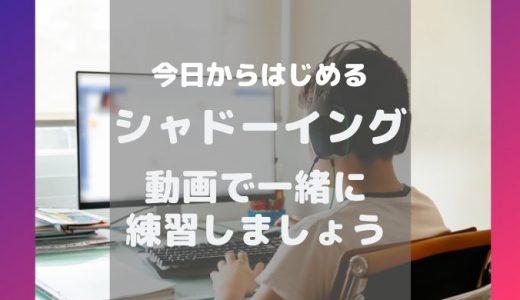 【ネイティブ講師と一緒に練習しよう】シャドーイング動画を始めました!