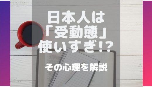 【アメリカ人が解説】英語と日本語の違い!日本人は「受動態」使いすぎ?それには意外な理由がありました