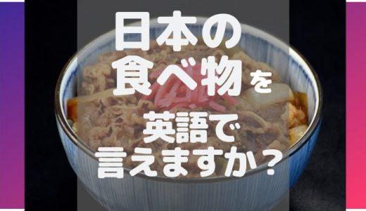 【アメリカ人が解説】意外と英語で言えない日本の食べ物14個【動画付き】
