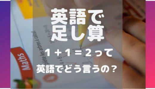 【アメリカ人が解説】英語で足し算できますか?