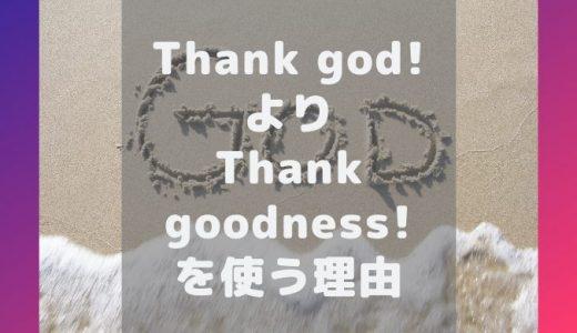 【アメリカ人が解説】Thank god!よりThank goodness!を使う理由