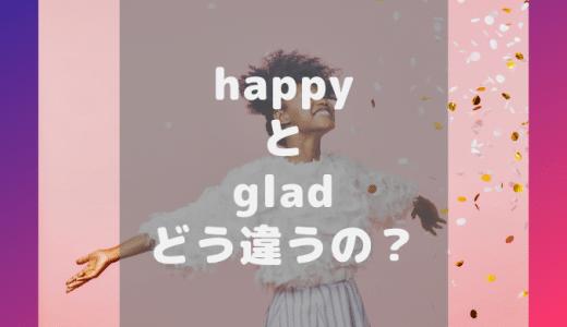 【アメリカ人が解説】happy:gladとの違い、I'm happy!は子供っぽい?