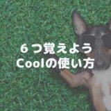 coolの使い方