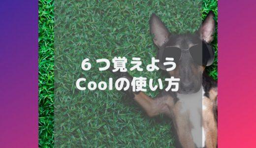 【アメリカ人が解説】Cool! のいろいろな意味・使い方6パターン