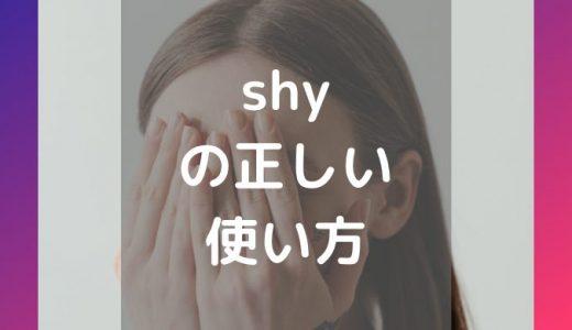 【アメリカ人が解説】shyは大人に対して使わないほうがいいの?