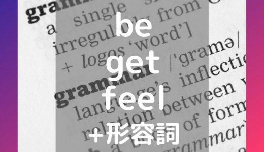 【アメリカ人が解説】be/get/feelの違い(+形容詞)はどう違うの?