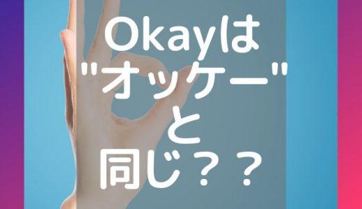 【アメリカ人が解説】Okayは本当に「オッケー!」なの?