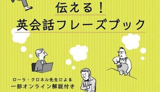 『感情と気持ちを伝える! 英会話フレーズブック』オンラインセミナー