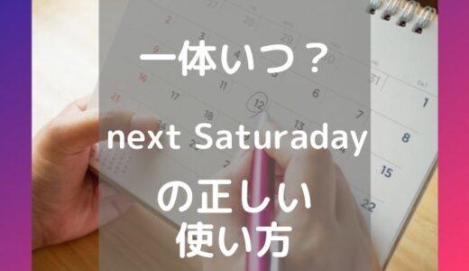 【アメリカ人が解説】結局next Saturdayって今週?来週?
